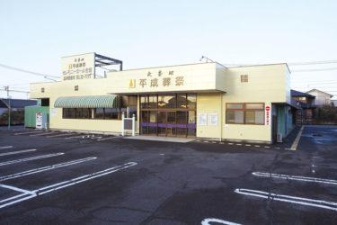 セレモニーホール吉田